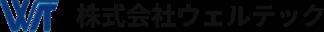 工場内クリーンルーム・配管工事・給水工事|三重県四日市市の株式会社ウェルテック